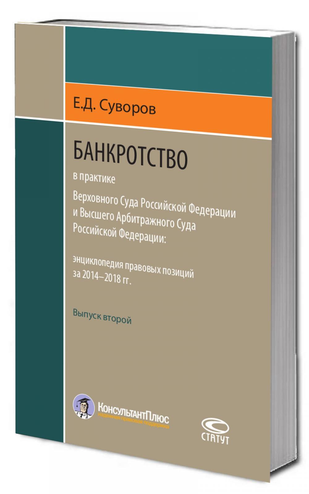 банкротство в россии 2014