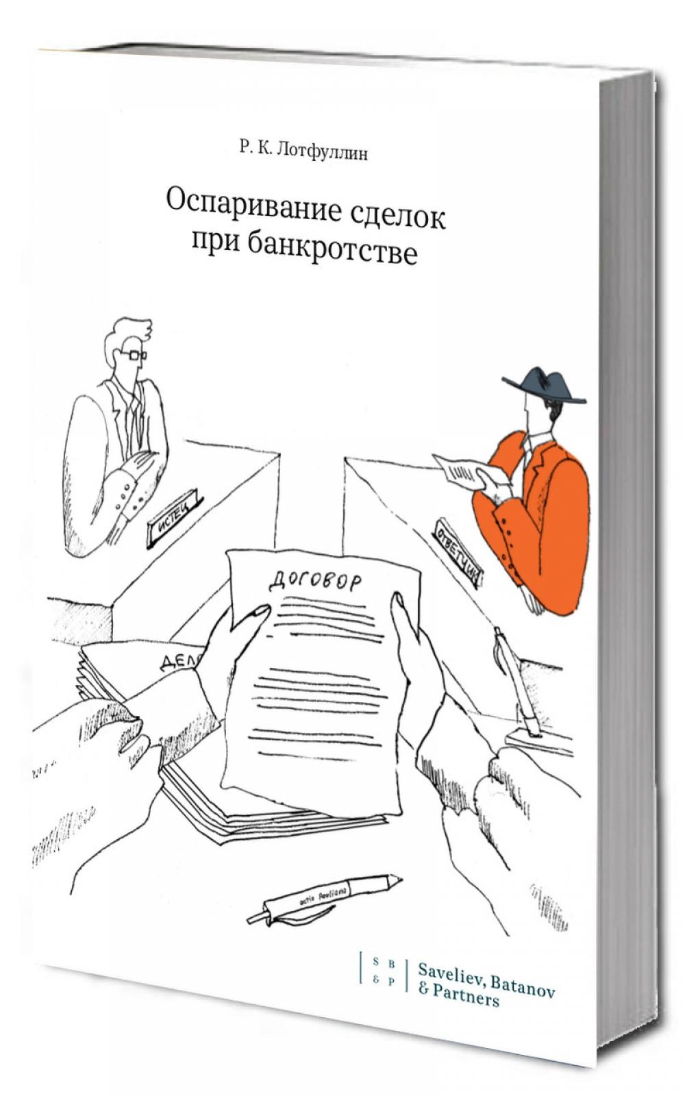 анализ сделок при банкротстве