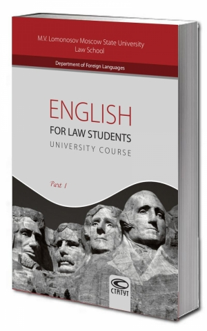 Английский язык для студентов-юристов. Часть I. English for Law Students: University Course / Ed. by T. Tarasova. Part I.