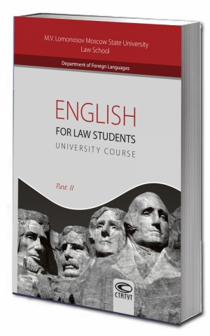 Английский язык для студентов-юристов. Часть II. English for Law Students:University Course/ Part II